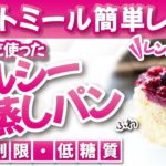 ダイエット【オートミールおから蒸しパン】レンジで簡単 時短ダイエットレシピ【りょくちゃんねる】 diet oatmeal