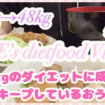【diet routine*ダイエットルーティン】主婦・2児の男の子ママ 162cm48kg -12kgを8年間キープしているおうちご飯 #001【RiE's dietfood Vlog】