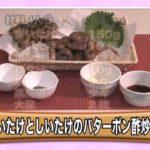 infocm 料理長が教える簡単節約レシピ【まいたけとしいたけのバターポン酢炒め】