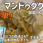 韓国家庭料理)超簡単!マンドゥグク作り方(簡単の餃子のスープレシピ)ビビゴ餃子、日本の水餃子でもok