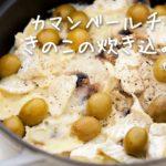 カマンベールチーズときのこの炊き込みご飯レシピ/簡単おいしい/seasoned rice Camembert cheese and mushroom recipe | GOROGORO KITCHEN