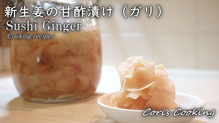 新生姜の甘酢漬け(ガリ)作り方☆簡単レシピ☆sushi ginger(Pickled Young Ginger Root Recipe)|Coris cooking