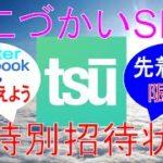 お小遣いサイトよりtsu(スー)!主婦もサラリーマンも副業不要!全自動副収入SNS【TSU、tsu 、スー、すー、ツー、つー】に乗り換えて簡単に稼ぐ方法、登録、使い方、稼ぎ方へ特別ご招待