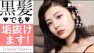 【黒髪】でも垢抜けるメイクのコツ教えます🖤むしろ大人っぽくみえる説?!