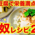 「冷奴」の簡単アレンジレシピ2選!豆腐を使った栄養豊富な時短料理【低糖質なのにボリューム満点】