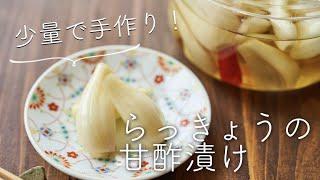 【簡単・少量】らっきょうの甘酢漬けのレシピ・作り方