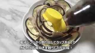 【料理】簡単レンジで豚バラとなすの重ね蒸し
