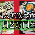 【食費節約生活】4人家族1ヶ月2万円生活19〜21日目🌷主婦のリアルなお昼ご飯!?