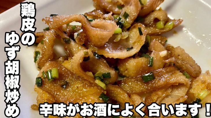 【鶏皮料理】鶏皮の柚子胡椒炒めの作り方・簡単ピリ辛おつまみレシピ