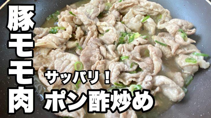【豚モモ肉さっぱりポン酢炒め】豚肉とお酢の料理レシピ