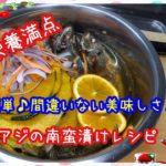 【料理】簡単♪間違いない美味しさ♪鯵の南蛮漬けレシピ★今晩のおかず