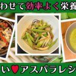 【簡単】組み合わせ調理で効率よく栄養を摂れるアスパラレシピ!【美味しい】