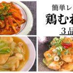 【鶏むね肉レシピ3品】〜簡単に作れておいしい料理〜