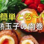 【話題の簡単レシピ】簡単すぎる!とろ〜り半熟卵の肉巻き