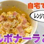 【レンチン レシピ】一人暮らし料理 電子レンジで超簡単 カルボナーラご飯!!!3分で出来る簡単レシピ!!!