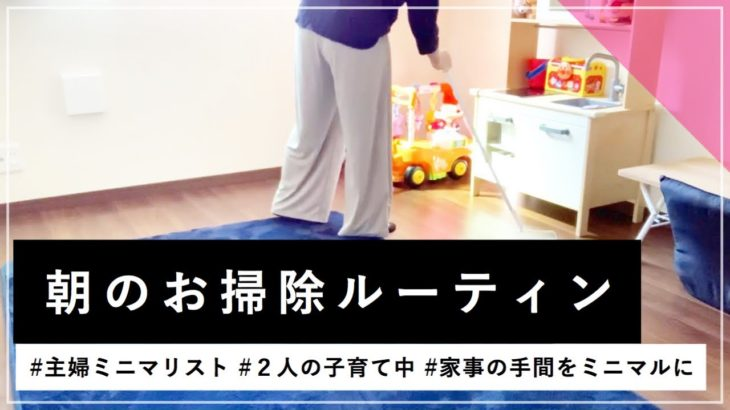 【主婦ミニマリスト / お掃除ルーティン】毎日のお掃除もミニマルに。ママミニマリストの、朝のお掃除ルーティン。【リビング / トイレ / 子供部屋 など】 拭き掃除  掃除機 ウタマロクリーナー