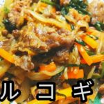 【プルコギ】簡単 夏にも食欲湧くレシピ 韓国料理