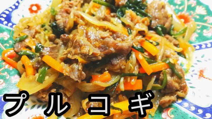 【プルコギ】簡単|夏にも食欲湧くレシピ|韓国料理