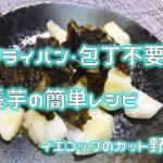 【野菜料理】長芋の超簡単時短レシピ。醤油とレモン汁だけで味付け!イエコックのカット野菜