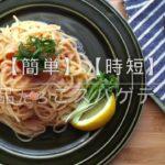 【簡単レシピ】【簡単】【時短】絶品たらこスパゲティー 失敗しないから安心