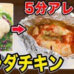 【ダイエット】コンビニのサラダチキンで超簡単アレンジレシピ!!