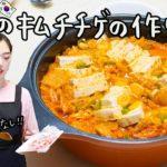 失敗なしで簡単!本場韓国のキムチチゲレシピ【日韓夫婦/日韓カップル】