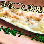 【 料理 】丸ごとズッキーニ!【 簡単 レシピ 】