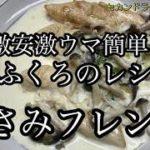 激安激ウマ簡単料理 ささみフレンチ おふくろのレシピ