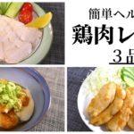 【鶏肉レシピ3品】〜簡単に作れてヘルシーな料理〜