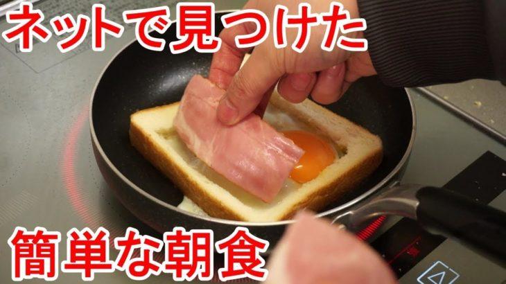 ネットで見つけた簡単な朝食を作ってみる