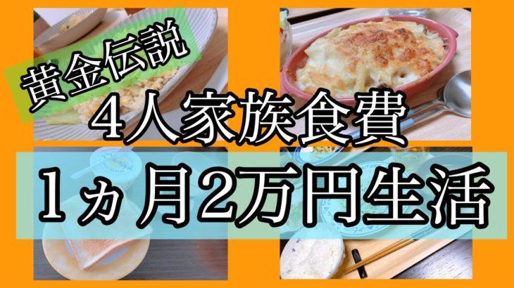 【食費節約生活】4人家族1ヶ月2万円生活22〜24日目🌷万能コストコの明太子