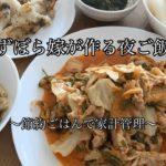 【節約料理】ズボラ専業主婦が作る夜ご飯