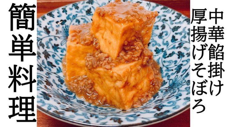 惣菜厚揚げとあれを使って簡単にできる厚揚げのそぼろ餡かけ