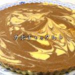カボチャレシピ 【簡単 焼かない かぼちゃタルト】