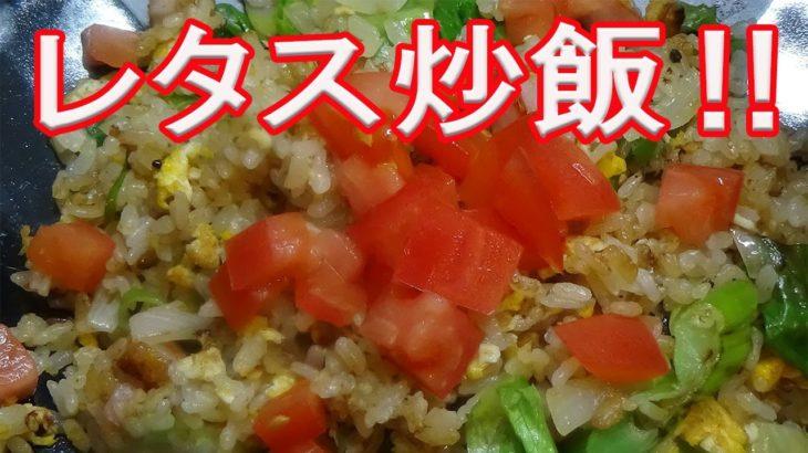 【料理レシピ】簡単レタス炒飯+野菜炒め