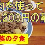 【料理動画】牛肉料理 牛肉 じゃがいも レシピ 簡単 無水鍋 アイリスオーヤマ