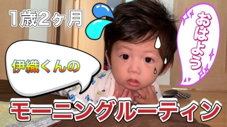 1歳2ヶ月のモーニングルーティン公開//2児ママの子育て記録