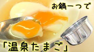 [レシピ動画] おうちで簡単!!【温泉たまご】鍋一つで食べたい時にいつでも♪ 料理 レシピ 簡単