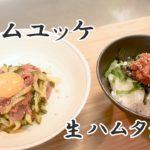 オシャレやん!!超簡単に作れる生ハム料理のレシピ2選!