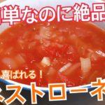 【簡単 男飯】料理初心者でもつくれる!簡単レシピ公開!絶品ミネストローネ!!