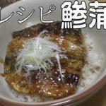 簡単アジ料理【鯵のさばき方】蒲焼き丼レシピ