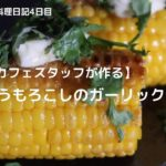 簡単おいしい料理レシピ【元渋谷カフェスタッフが作る】とうもろこしのガーリックバター
