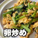 【小松菜と卵炒め】簡単な美味しい小松菜レシピ