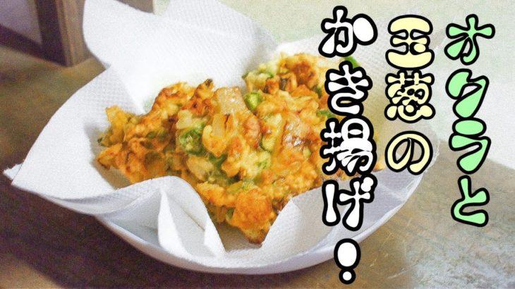 【天ぷらのレシピ】簡単な下処理でオクラと玉ねぎのかき揚げの作り方