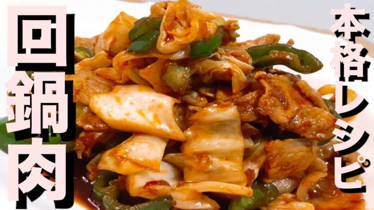 【中華レシピ】プロが教える!自宅で本格な回鍋肉の簡単な作り方!!