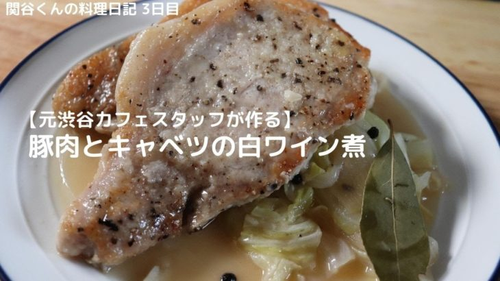 簡単おいしい料理レシピ【元渋谷カフェスタッフが作る】豚肉とキャベツの白ワイン煮