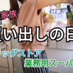 【5人家族】3児ママ♡平日に買い出し行った【業務用スーパー】【ドラッグストア】