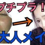【プチプラ】大人整形メイク!