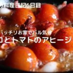 簡単おいしい料理レシピ【元渋谷カフェスタッフが作る】タコとトマトアヒージョ