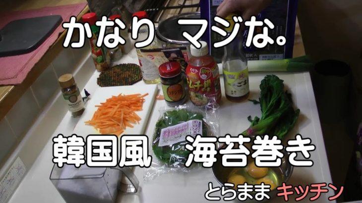 韓国風海苔巻き/簡単料理レシピ/とらままきっちん